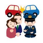 交通事故の手続き